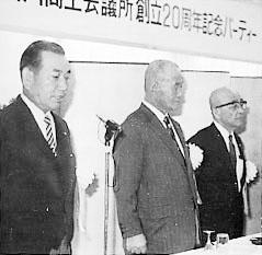 商工会議所創立20周年記念式典