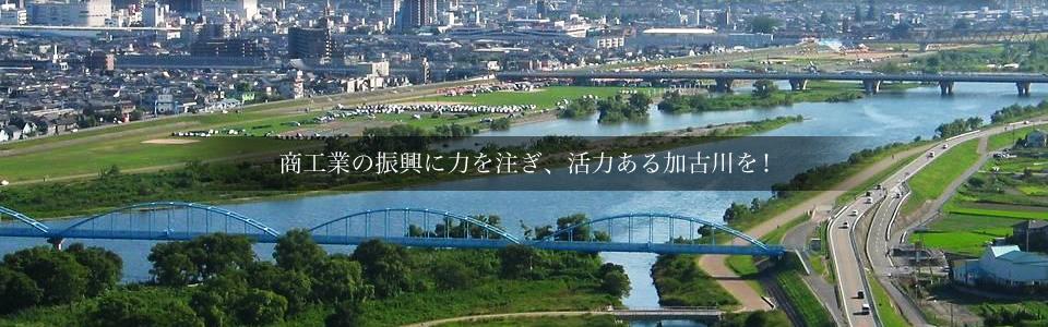 商工業の振興に力を注ぎ、活力ある加古川を!